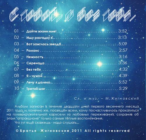 Максим Жигновский С тобой и без тебя 2011