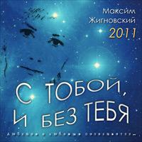 Братья Жигновские «С тобой и без тебя» 2011