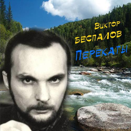 Виктор Беспалов Перекаты 2008