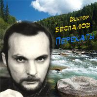 Виктор Беспалов «Перекаты» 2008