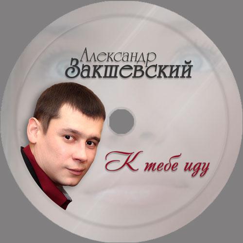 Скачать музыку александра закшевского