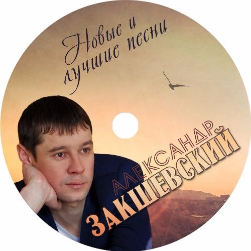 Александр Закшевский Новые и лучшие песни 2017