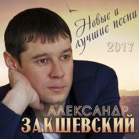 Александр Закшевский «Новые и лучшие песни» 2017
