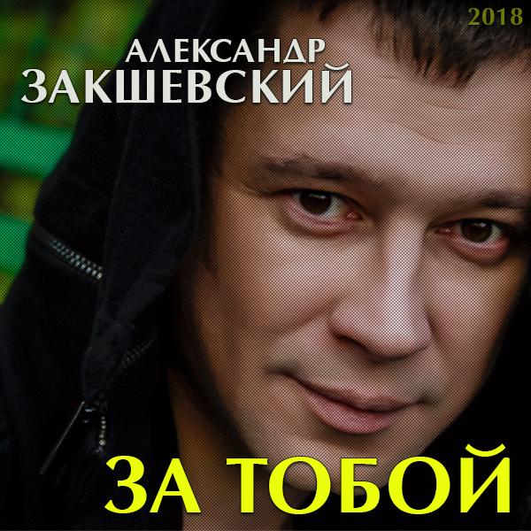 Александр Закшевский За тобой 2018