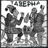 Юрий Востров «Таверна» 2015