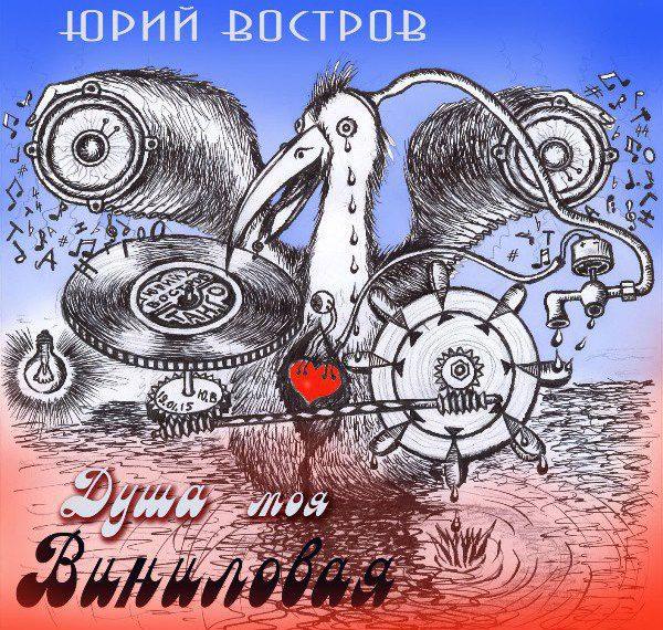 Юрий Востров Душа моя виниловая 2015