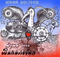 Юрий Востров «Душа моя виниловая» 2015