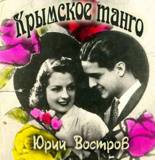 Юрий Востров Крымское танго 2016