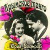 Крымское танго 2016 (CD)