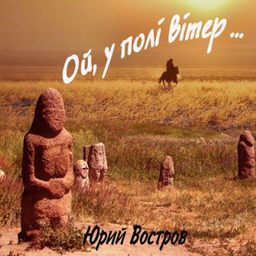 Юрий Востров Ой у полi вiтер 2017