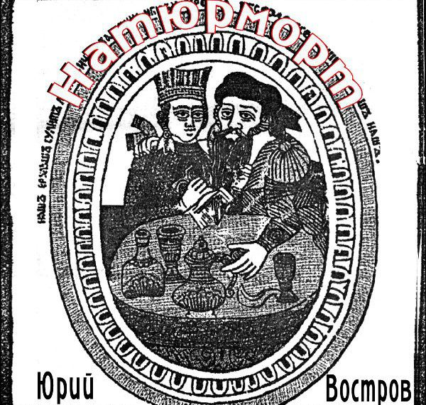 Юрий Востров Натюрморт 2018