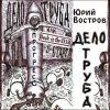 Юрий Востров «Дело-труба» 2020