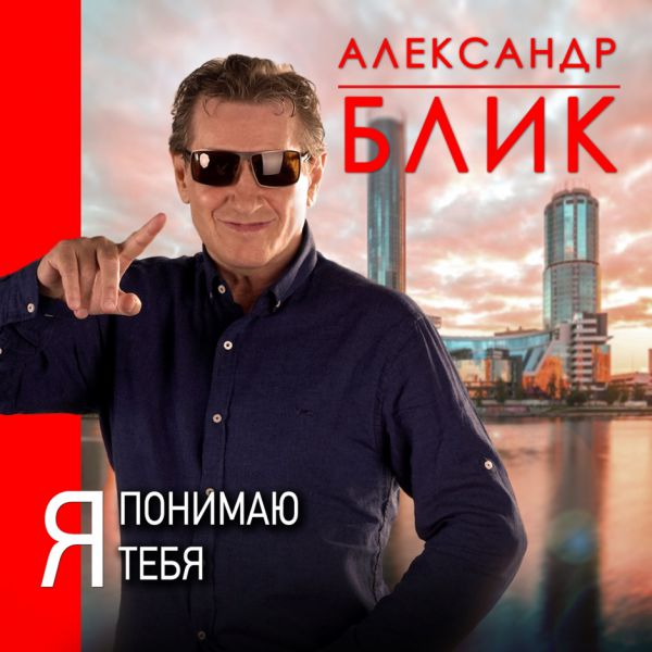 Александр Блик Я понимаю тебя 2018