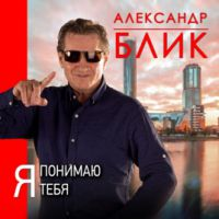 Александр Блик «Я понимаю тебя» 2018