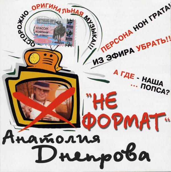 Анатолий Днепров Рябина