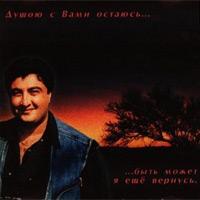 Эдуард Изгилов «Душою с вами остаюсь» 2010