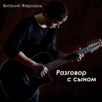 Виталий Жермаль «Разговор с сыном» 2005