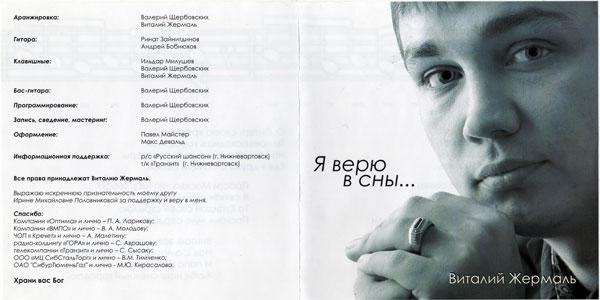 Виталий Жермаль Я верю в сны...  2009