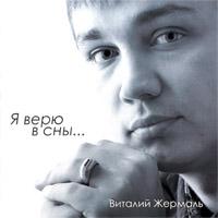 Виталий Жермаль «Я верю в сны... » 2009