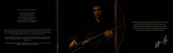 Виталий Жермаль Виражи 2011