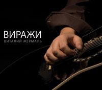 Виталий Жермаль «Виражи» 2011