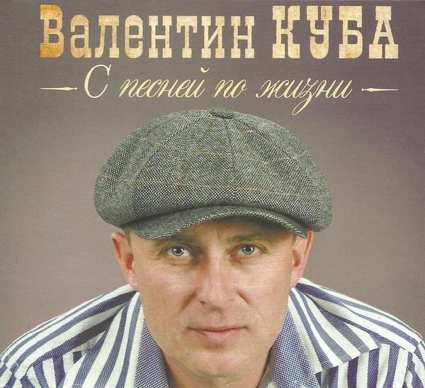 Валентин Куба С песней по жизни 2018