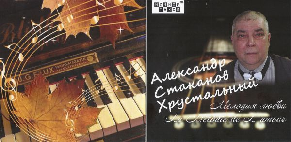 Александр Стаканов Мелодия любви 2017
