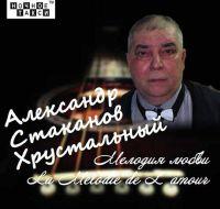 Александр Стаканов «Мелодия любви» 2017