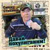 Александр Стаканов «Давай похулиганим» 2018