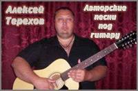 Алексей Терехов