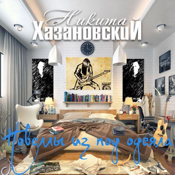 Никита Хазановский Новеллы из под одеяла 2018