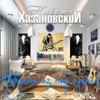 Никита Хазановский «Новеллы из под одеяла» 2018