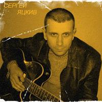 Сергей Яцкив