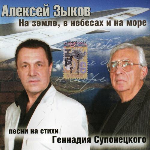 Алексей Зыков На земле,  в небесах и на море 2007