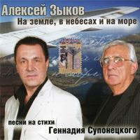 Алексей Зыков «На земле,  в небесах и на море» 2007