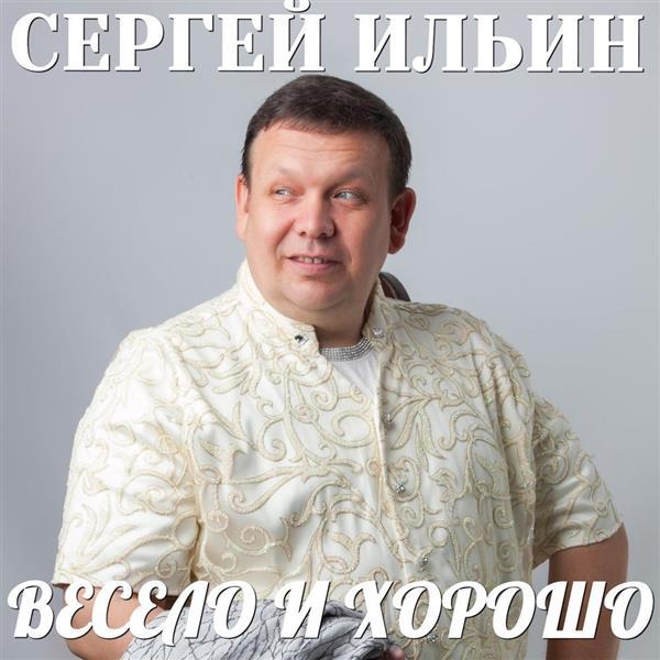 Сергей Ильин Весело и хорошо