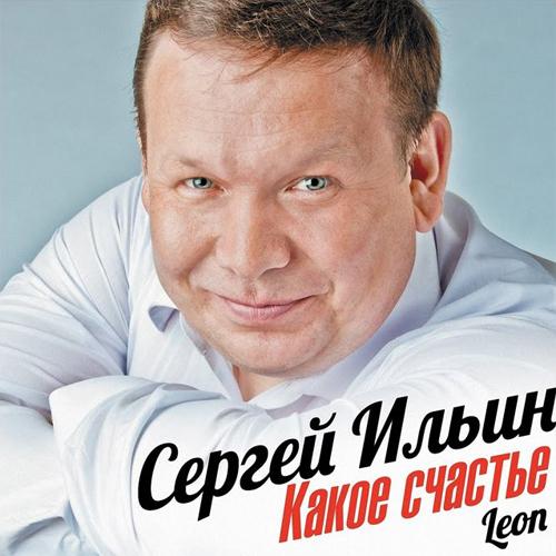 Сергей Ильин Какое счастье 2015