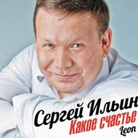 Сергей Ильин (Leon) «Какое счастье» 2015