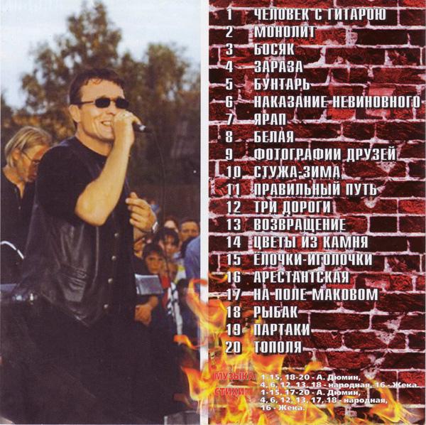 Александр Дюмин Бунтарь 2006