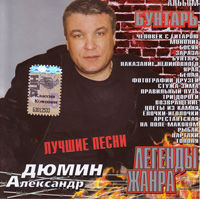 Александр Дюмин «Бунтарь» 2006