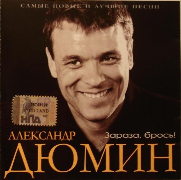 aleksandr dumin shanson pod vodochku Blatnie pesni nastupivshego ve - A.Dumin-Portaki: Скачать mp3 ...