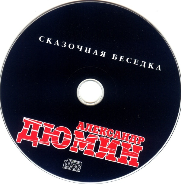 Александр Дюмин Сказочная беседка 2000