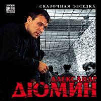 Александр Дюмин «Сказочная беседка» 2000