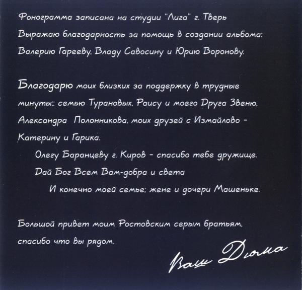Александр Дюмин Цветы из камня 2001