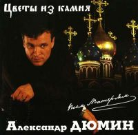Александр Дюмин «Цветы из камня» 2001