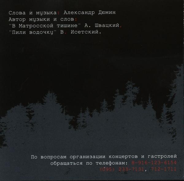 Александр Дюмин Правильный путь 2003