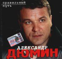 Александр Дюмин «Правильный путь» 2003