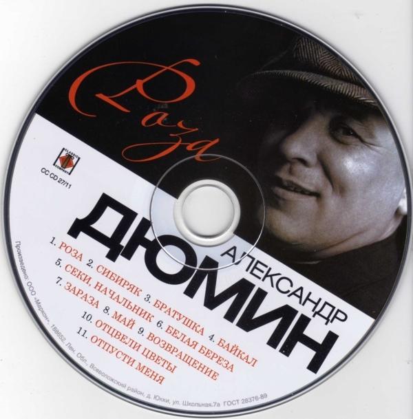 Александр дюмин - девчонка из кургана (посвящается.коротину).