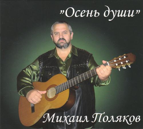 Михаил Поляков Осень души 2010