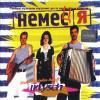 Группа Иртыш «Немец Я» 1999